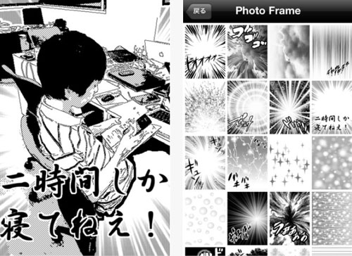 New iPhone app: Manga-Camera – turn your friends into Japanese cartoon characters
